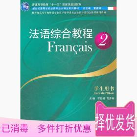 正版 法语综合教程2学生用书 曹德明 上海外语教育出版社 9787544620703考研教材