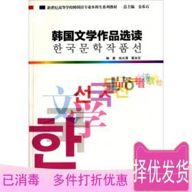 正版 韩国语专业本科生教材 韩国文学作品选读 池水涌裴圭范 上海外语教育出版社 9787544640220考研教材