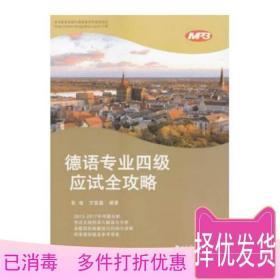 正版 德语专业四4级应试全攻略 彭彧 同济大学出版社 9787560874753考研教材