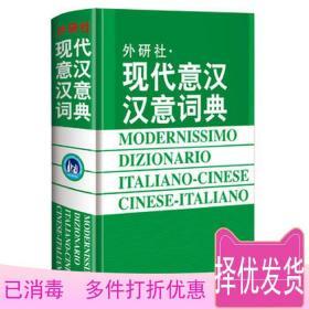 正版 现代意汉汉意词典 王焕宝…编 外语教学与研究出版社 9787560008790考研教材