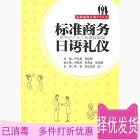 正版 标准商务日语礼仪 严红君张国娟 外语教学与研究出版社 9787513507349考研教材