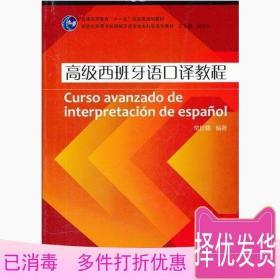 正版 高级西班牙语口译教程 常世儒 上海外语教育出版社 9787544625104考研教材