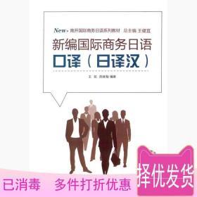 正版 新编国际商务日语口译日译汉-MP3 王凯 南开大学出版社 9787310049264考研教材