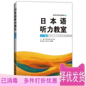 正版 日本语听力教室入门篇 李燕颜冰胡小春 大连理工大学出版社 9787568504416考研教材