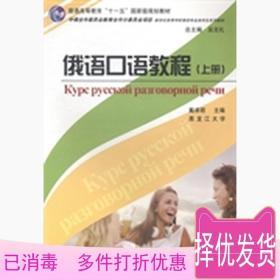 正版 俄语口语教程:上册 戴卓萌 上海外语教育出版社 9787544638067考研教材