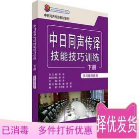 正版 中日同声传译技能技巧训练-学习辅导书-下册 杨玲 外语教学与研究出版社 9787513552349考研教材