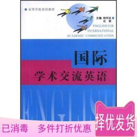 正版 国际学术交流英语 何宇廷任君 陕西科学技术出版社 9787536942110考研教材