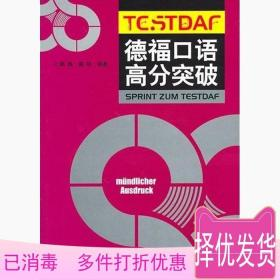 正版 德福口语高分突破 韩巍 外语教学与研究出版社 9787560098647考研教材