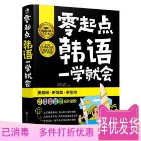 正版 零起点韩语一学就会 崔贞爱 化学工业出版社 9787122252654考研教材