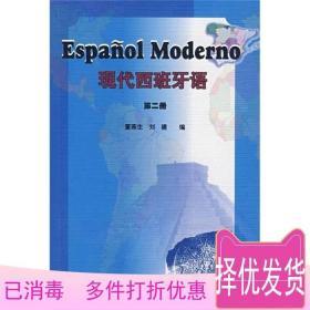 正版 现代西班牙语第二2册 董燕生刘建 外语教学与研究出版社 9787560065755考研教材