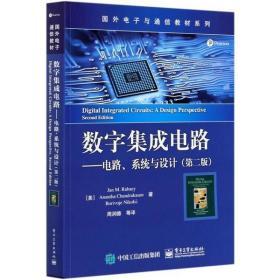 数字集成电路--电路系统与设计(第2版)/国外电子与通信教材系列Jan9787121305054电子工业出版社