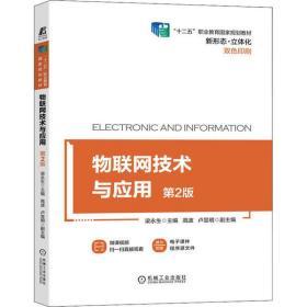 物联网技术与应用 第2版梁永生9787111673262机械工业出版社