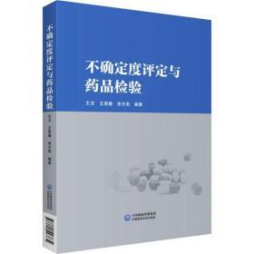 不确定度评定与药品检验王玉9787521423839中国医药科技出版社