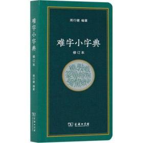 难字小字典 修订本周行健9787100196369商务印书馆