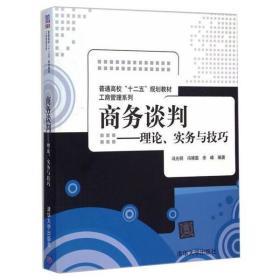 商务谈判理论实务与技巧冯光明冯光明9787302385417清华大学出版社