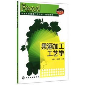 果酒加工工艺学张秀玲9787122245762化学工业出版社