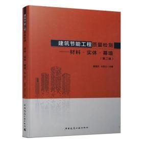 建筑节能工程质量检测--材料实体幕墙(第2版)崔国庆9787112260355中国建筑工业出版社