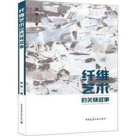 纤维艺术的关怀叙事梁开9787112259809中国建筑工业出版社