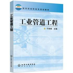 工业管道工程于宗保9787502557201化学工业出版社