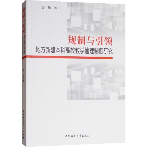 规制与引领:地方本科高校教师教学管理制度研究