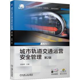 城市轨道交通运营安全管理 第2版招晓菊9787111677185机械工业出版社