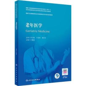 老年医学王建业9787117314589人民卫生出版社