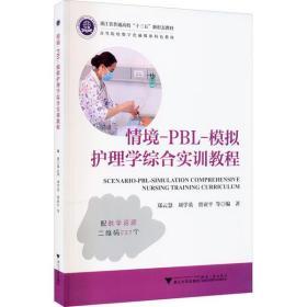 情境-PBL-模拟护理学综合实训教程郑云慧9787308212441浙江大学出版社