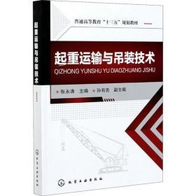 起重运输与吊装技术张永清9787122277749化学工业出版社