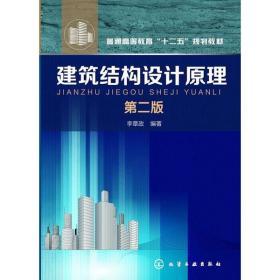 建筑结构设计原理 第2版李章政9787122203472化学工业出版社