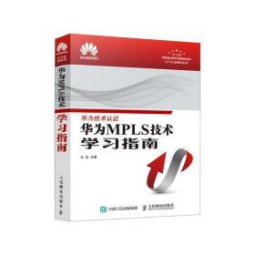 华为MPLS技术学习指南/ICT认 系列丛 王达9787115456489人民邮电出版社