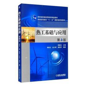 热工基础与应用 第3版傅秦生9787111515395机械工业出版社