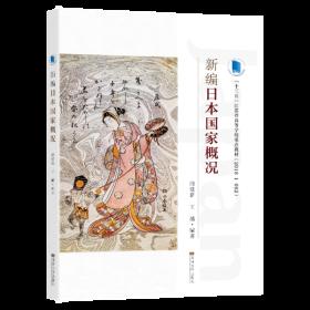 新编日本国家概况池建新9787564194680东南大学出版社