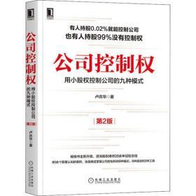 公司控制权:用小股权控制公司的九种模式(第2版)