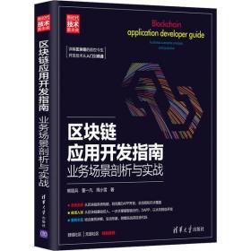 区块链应用开发指南 业务场景剖析与实战熊丽兵9787302577461清华大学出版社