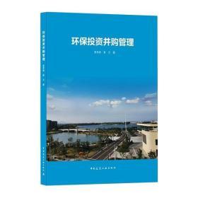 环保投 并购管理夏季春9787112260171中国建筑工业出版社