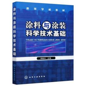 涂料与涂装科学技术基础郑顺兴9787122001870化学工业出版社
