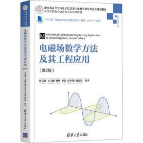 电磁场数学方法及其工程应用(第2版)刘芫健9787302564508清华大学出版社