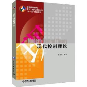 现代控制理论赵光宙9787111278313机械工业出版社
