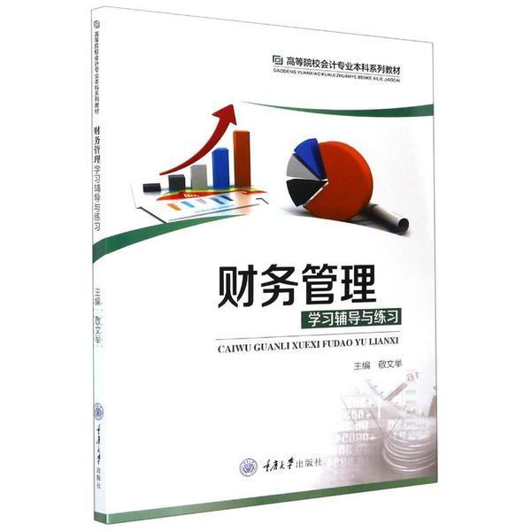 财务管理学习辅导与练习