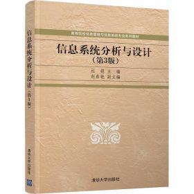 信息系统分析与设计(第3版)杜娟9787302576433清华大学出版社