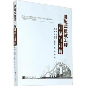 装配式建筑工程计量与计价田建冬9787564192235东南大学出版社