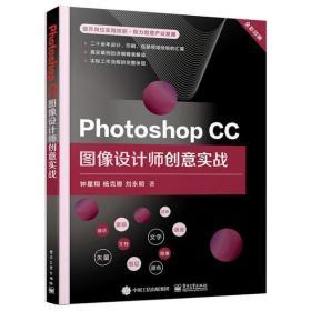 Photoshop CC图像设计师创 实战(全 印刷)钟星翔9787121409035电子工业出版社