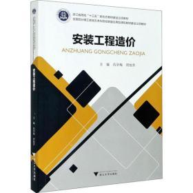 安装工程造价巩学梅9787308208581浙江大学出版社