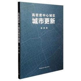 高密度中心城区城市更新查君9787112257386中国建筑工业出版社