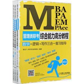 综合能力高分教程 数学+逻辑+写作三合一复习指导 MBA MPA MEM MPAcc管理类联考 第6版(全3册)鄢玉飞9787111679714机械工业出版社