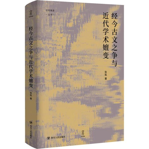 """经今古文之争与近代学术嬗变""""论世衡史""""丛书,本书是青年学者张凯关于近代经学的学术力作"""