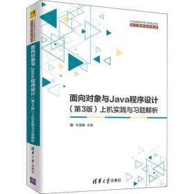 面向对象与Java程序设计(第3版)上机实践与习题解析朱福喜9787302538486清华大学出版社