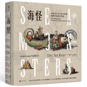 海怪 : 中世纪与文艺复兴时期地图中的海洋异兽