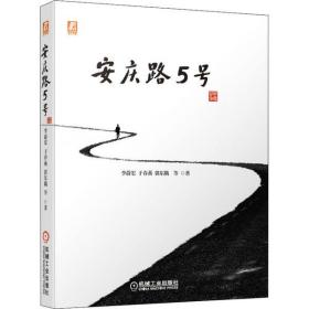 安庆路5号李蔚宏9787111678656机械工业出版社