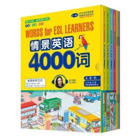 情景英语4000词(附家长使用指南3-8岁共4册)沧浪文化英语创研室9787301318980北京大学出版社